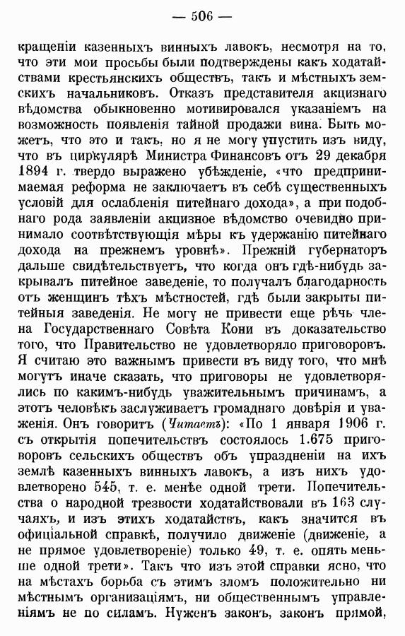 С. 506